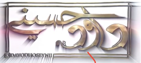 سید داود حسینی