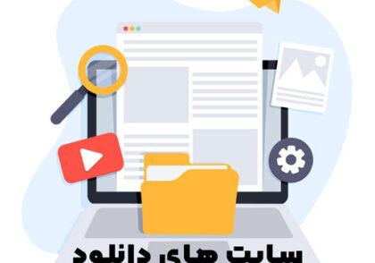 معرفی 5 سایت برای دانلود عکس